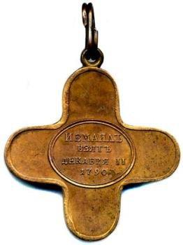 крест за взятие Измаила
