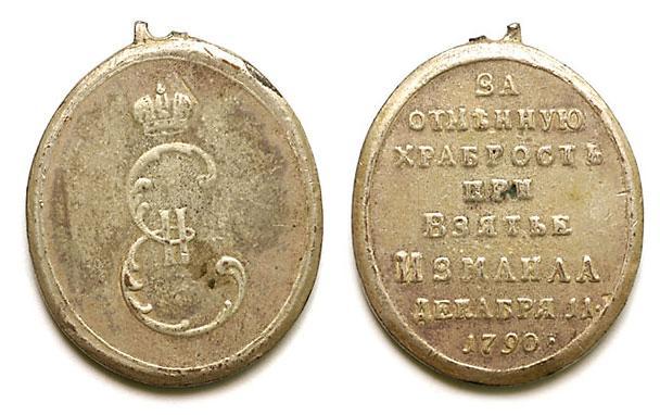 медаль за взятие Измаила