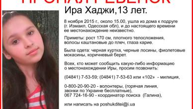 В Измаиле пропала девочка