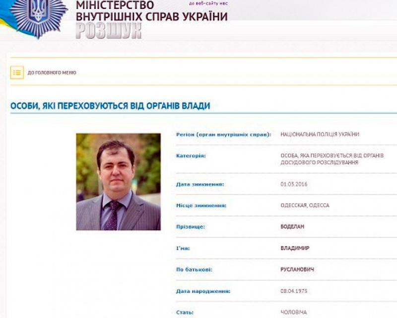 Владимир Боделан в розыске