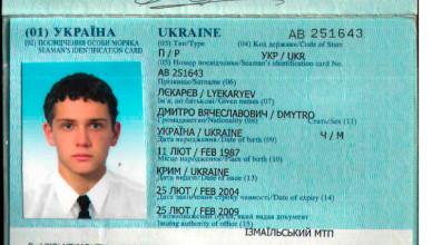 паспорт моряка Измаил