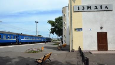 поезд Измаил Киев
