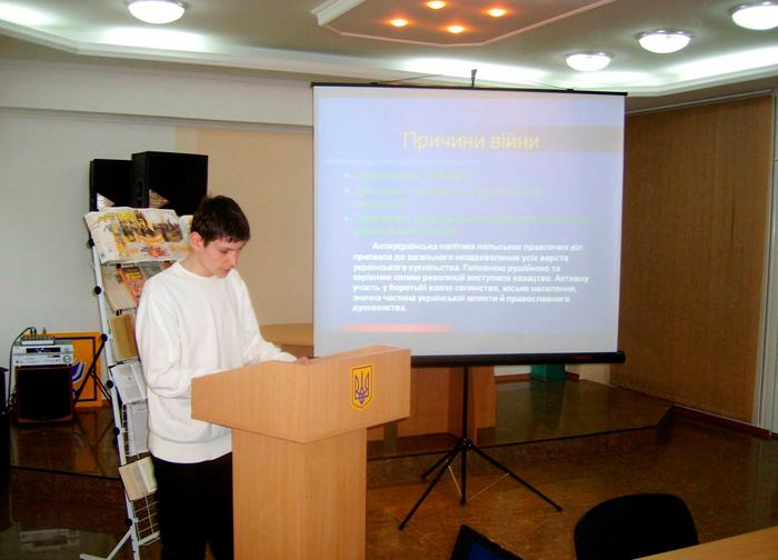 Історична конференція «Національно-визвольна війна українського  народу середини ХVII століття»