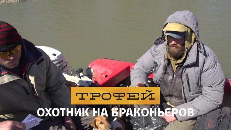Охота на браконьеров Придунавья
